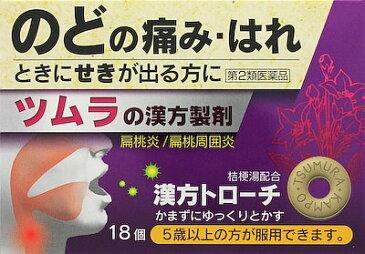 【第2類医薬品】『ツムラ漢方トローチ桔梗湯 18個 2個セット』