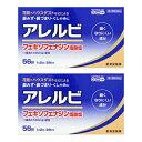 『【第2類医薬品】 アレルビ 大容量 56錠 2個セット』 花粉症対策 定形外郵