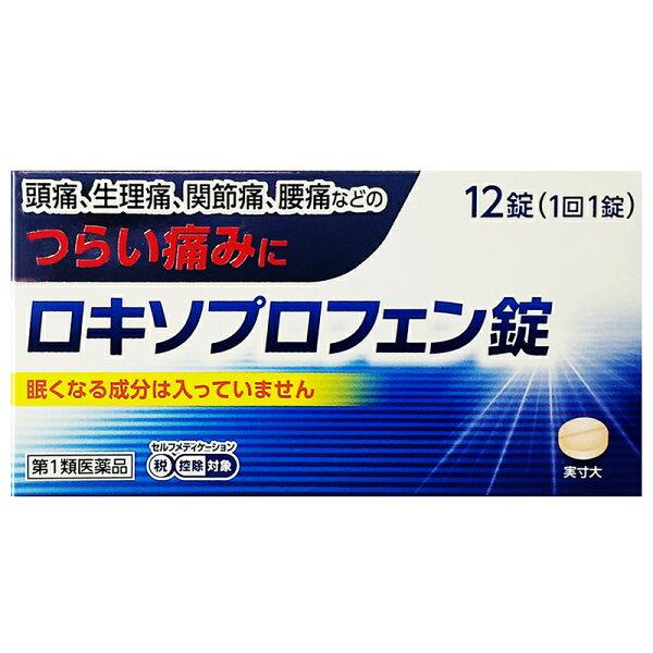 第1類医薬品 『ロキソプロフェン錠クニヒロ12錠10個セット』 薬剤師対応  税制対象商品