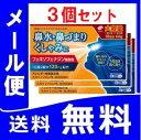 『【第2類医薬品】 スカイブブロンHI 60錠 × 3個セッ...