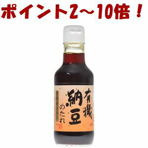 【ポイント2〜10倍】有機納豆のたれ 200ml (下総醤油)
