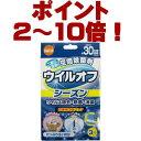 ウィルスブロッカー ウイルスガード空間除菌中 と同様売れてます 【ポイント2~10倍】『ウイル...