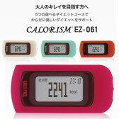 『カロリズムEZシリーズ タニタ 活動量計 TANITA EZ-061』