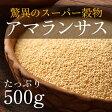 アマランサス 500g【驚異の穀物】【メール便発送】