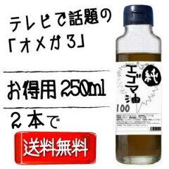 【2本以上で送料無料】『おしゃれイズム』で美味しいエゴマで放映のエゴマ油(1本250ml、オメガ...