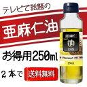 オメガ3! アマニ油 あまに油 α-リノレン酸(アルファリノレン酸) n-3系脂肪酸【ポイント2〜1...
