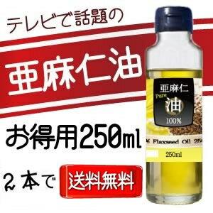 オメガ3! アマニ油 あまに油 α-リノレン酸(アルファリノレン酸) n-3系脂肪酸 着火剤ジュー...