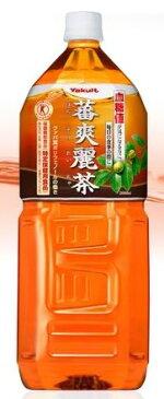 『蕃爽麗茶(ばんそうれいちゃ) 2L (6本セット)』 特定保健用食品血糖値調整ヤクルト 税別5000円以上で送料無料(一部地域を除く)