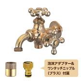 【送料無料】FBD16-B 【ガーデニング用の水栓】双口万能胴長水栓(ブラス)|レトロな単水栓【05P03Dec16】