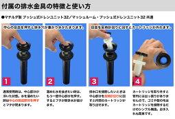 セット付属の排水金具の特徴と使い方