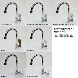 【送料無料♪】PIVOT専用スワン立水栓×ベッセル型手洗器3点セット