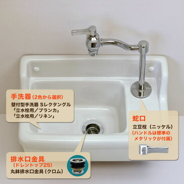 <予約販売>【送料無料】Essence 蛇口 立豆栓(ニッケル)×Sレクタングル× 排水口金具3点セット