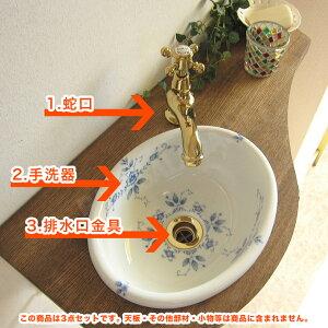 【送料無料♪】蛇口 手洗い鉢 排水金具の手洗い用セット 【Matilda】サブリナ(ブラス)×…