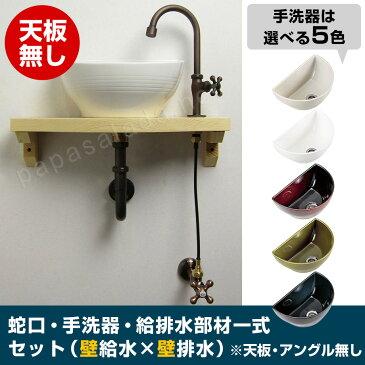 【送料無料】Essence クレセント手洗器×グースネック立水栓(ブロンズ) 天板なし給排水6点セット(壁給水・壁排水)