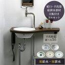 【Matilda】クリオネ・ペティート(ポリッシュド・ニッケル)×【Essence】Sオーバル手洗器・天板・給排水部材フルセット(床給水・床排水) AHISET134MA-PN-FF