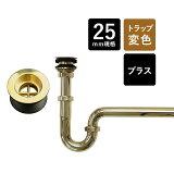 丸鉢付Pトラップ25(ブラス)|水栓金具や洗面ボウルのデザインに合わせて