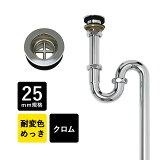 【マラソン期間中は全品ポイント5倍】H7401-25 手洗い鉢用の排水トラップ管 丸鉢付Sトラップ25(クロム) 小型の洗面ボール用の排水口の金具