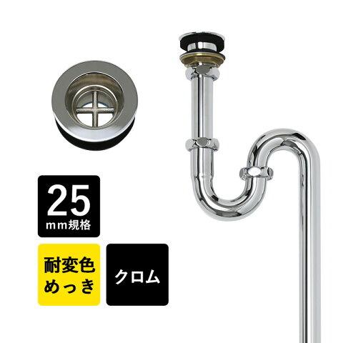 H7401-25 手洗い鉢用の排水トラップ管 丸鉢付Sトラップ25(クロム) 小型の洗面ボール用の排水口の金具