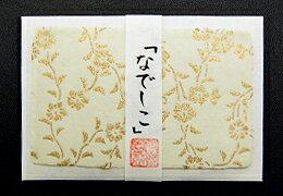 手漉き和紙名刺カード