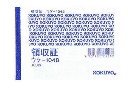 領収書B7ヨコ(88×125mm)1冊単式(100枚)ウケ-1048