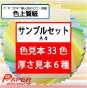 【あす楽】色上質紙 サンプルセット A4サイズ 33色各1枚...