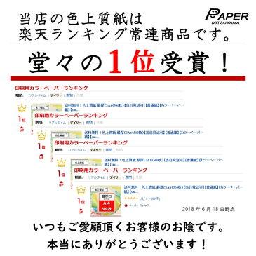 あす楽 色上質紙 厚口 約B5を3等分に裁断 100枚 国産 カラーペーパー 選べる 32色 カラーコピー用紙 両面印刷可