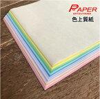 色上質紙 特厚口 約B5を3等分に裁断 300枚 国産 カラーペーパー 選べる 32色 カラーコピー用紙 両面印刷可