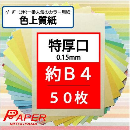 あす楽 色上質紙 特厚口 約B4 50枚 国産 カラーペーパー 選べる 32色 カラーコピー用紙 両面印刷可