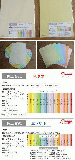 Color high-quality sample set A ( 33 colors 1 each ) and B ( thickness 6 types each one ) set purchase