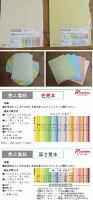 色上質紙サンプルセットA(33色各1枚)とB(厚さ6種類各1枚)セット購入