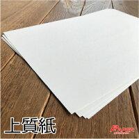 6種類の厚みから選べる上質紙は厚口コピー用紙として利用できます。