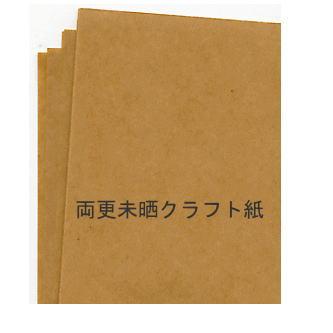 未晒両更、クラフト紙 129.5k A4 50枚  あす楽 OA用紙 印刷用紙