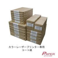 カラーレーザー用紙PMオリジナルグロスコート157A4(250枚)【レザープリンター専用紙】【コピー用紙】【印刷用紙】