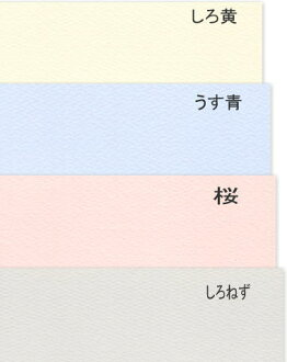 머 메이드 종이 밝은 색 4 색에서 153kA4 (10 매)