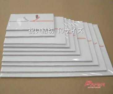 熨斗紙 のし紙 10本 結切 切手判 徳用 500枚 195×273mm 典礼用品 OA用紙