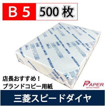 あす楽】コピー用紙 三菱スピードダイヤ B5 500枚 一般色 高品質 バージンパルプ100% PPC用紙