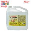 日本製 フードケア75 5L 食品添加物 エタノール製剤 サ