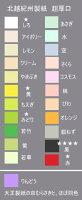 A5サイズ・B5に裁断【紀州製紙】色上質紙(共用紙)超厚口A450枚【印刷用紙】【OA用紙】【コピー用紙】【カラー用紙】