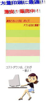 무상 색깔 별도 용지 (공공 용지) 엷은 A4 2000 매