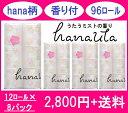 【送料別】hanautaプリント ダブル うたうミストの香り トイレットペーパー 12ロール・8パッ...