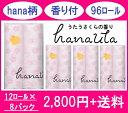 【送料別】さくらhanauta トイレットペーパー プリント うたうさくらの香り ダブル 25m 1...