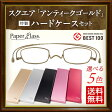 【記念限定カラー】老眼鏡ペーパーグラス アンティークゴールド ハードケースセット【スクエア/+1.0〜+3.0】男性 女性 おしゃれな老眼鏡 リーディンググラス(シニアグラス)PC老眼鏡