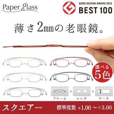 PAPER GLASS ペーパーグラス スクエアー付属ケースつき 5色 f02グッドデザイン BEST100・ものづくりデザイン賞受賞【オシャレ老眼鏡 折たたみ 超薄型老眼鏡 ケース付 メガネ めがね おしゃれ 10P01Sep13】