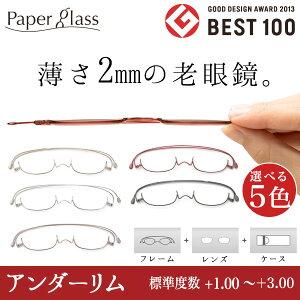PAPER GLASS ペーパーグラス アンダーリム付属ケースつき 5色 f03グッドデザイン BEST100・ものづくりデザイン賞受賞【オシャレ老眼鏡 折たたみ 超薄型老眼鏡 ケース付 メガネ めがね おしゃれ 10P01Sep13】
