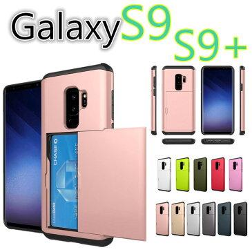 サムスン Galaxy S9 ケース ギャラクシーS9プラス ケース 背面 衝撃吸収 Galaxy S9 ケース 背面カバー Galaxy S9 Plus ケース カード収納 PC素材 指紋防止 傷付きにくい 耐衝撃 ICカード Galaxy ケース スライド式 カード収納ポケット 手触り良い 11色