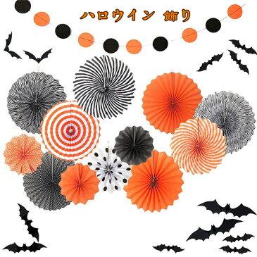ハロウィン 装飾 ペーパーファン セット 豪華セット ハロウィン 飾り付けセット 手作り装飾 写真背景 バルーン クモ 壁や窓に貼り付け 装飾 デコレーション デコレーション オレンジ ブラック