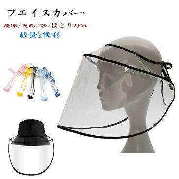 フェイスカバー 大人/子供 飛沫対策 フェイスシールド 調節可能 防水 透明 カバー 帽子用 多機能 ハットカバー ツバ キッズ フェイスガード クリア つば アンチフォグカバー 折りたたみ 置換 軽量 便利 取り外し可能 唾液 防花粉/砂/風 男女兼用