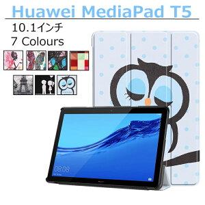 Huawei MediaPad T5 スマートケース Huawei MediaPad T5 10 カバー耐衝撃 スリム メディアパッド T510ケース 薄型 軽量 スタンド機能付き 3つ折り手帳型ケース 可愛い オシャレ