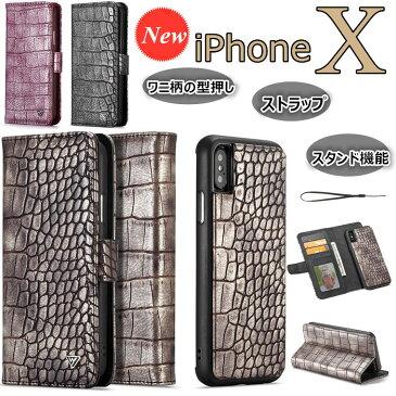 iPhone X ケース 手帳型 かっこいい アイフォン X ケース 分離式 手帳型 クロコ型押し 横開き スタンド機能 ストラップ付き カード収納 アイフォンケース カバー スマホケース クロコ 型押し クロコダイル アイフォン X ケース 手触りが良い 高品質 レンズ保護