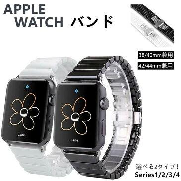apple watch series 4 バンド 44mm 40mm対応 パールセラミック 金属製バックル アップルウォッチ バンド 38mm用 42mm用 サイズ調節可能 高級感 巧緻 エレガント 時計ベルト 腕時計ベルト おしゃれ メンズ レディースseries 4/3/2/1 装着簡単 2タイプ